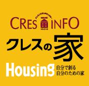 豊岡市で新築・注文住宅を建てるならクレスへ。豊岡市で新築モデルハウス展示中!